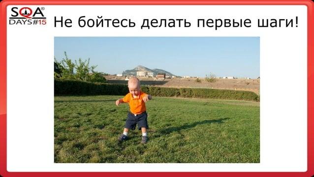 Не бойтесь делать первые шаги!