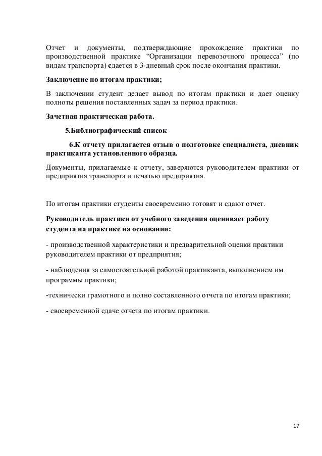 Отчет по преддипломной практике агрономия 8874