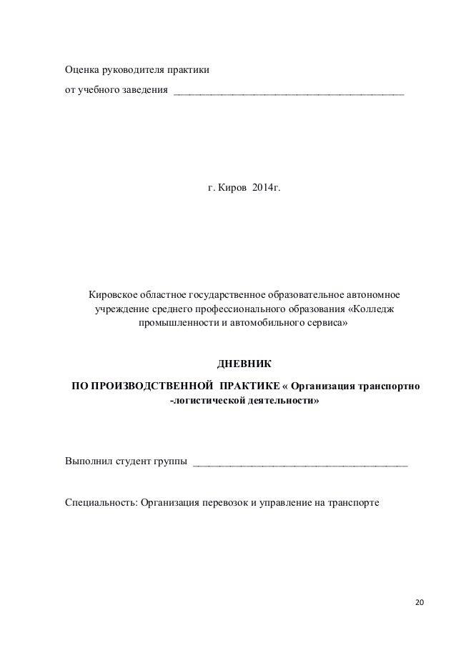 Отчет по практике организация грузоперевозок 5688