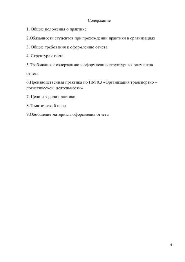 методичка практика спо груз  3 4
