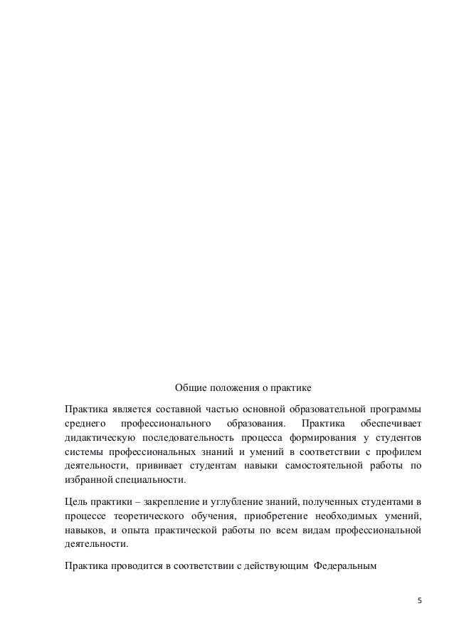 методичка практика спо груз  Обобщение материала оформления отчета 4 5 Общие положения о практике