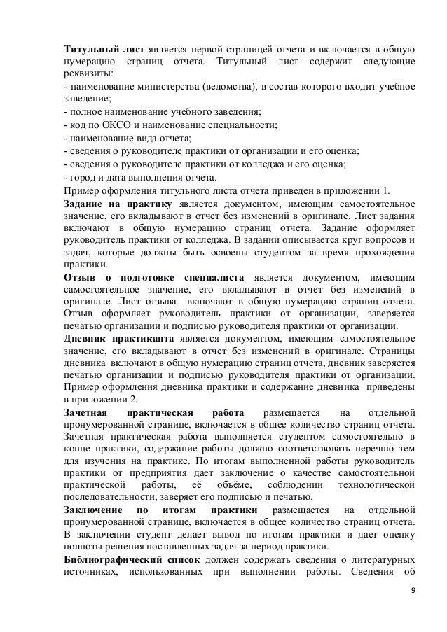 методичка практика спо груз  Требования к содержанию и оформлению структурных элементов отчета 8 9