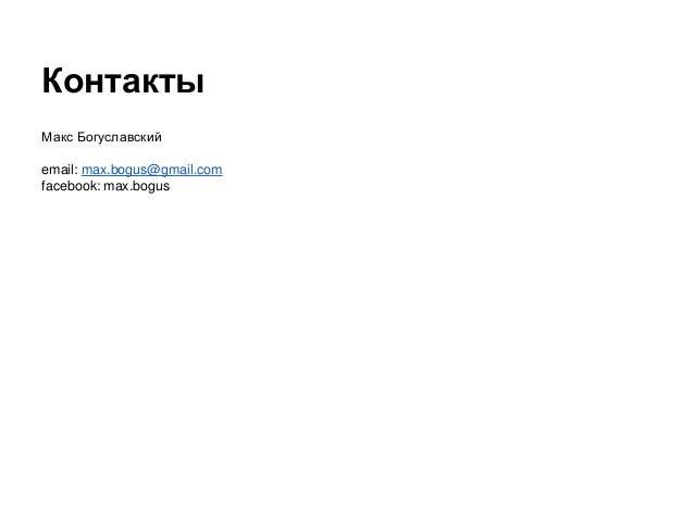 Контакты Макс Богуславский email: max.bogus@gmail.com facebook: max.bogus