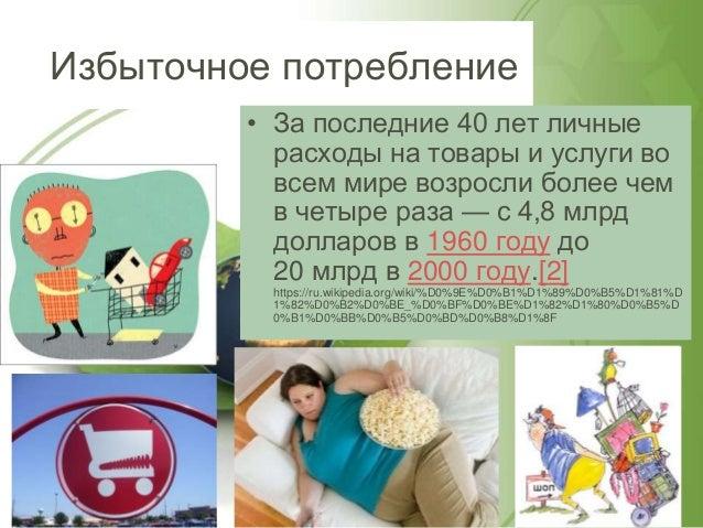 Осознанное потребление. Slide 2