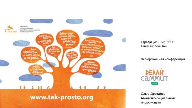 «Традиционные НКО: в чем их польза» Неформальная конференция Ольга Дроздова Агентство социальной информации