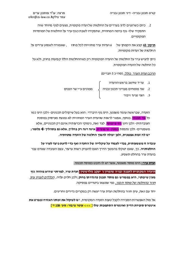 שמאי מקרקעין - קורס תכנון ובניה לימור רוזנטל