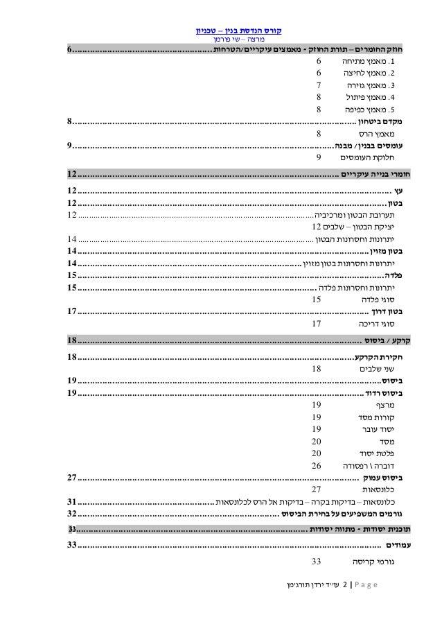 """בנין הנדסת קורס–טכניון מרצה–פורמן שי 2   P a g eעו""""תורג ירדן ד'מן חוזקהחומרים–תורתהחוזק-מ..."""