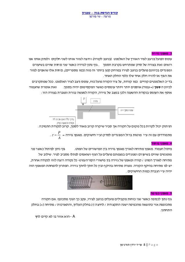 """בנין הנדסת קורס–טכניון מרצה–פורמן שי 8   P a g eעו""""תורג ירדן ד'מן 3.מאמץגזירה האלמנט של ה..."""