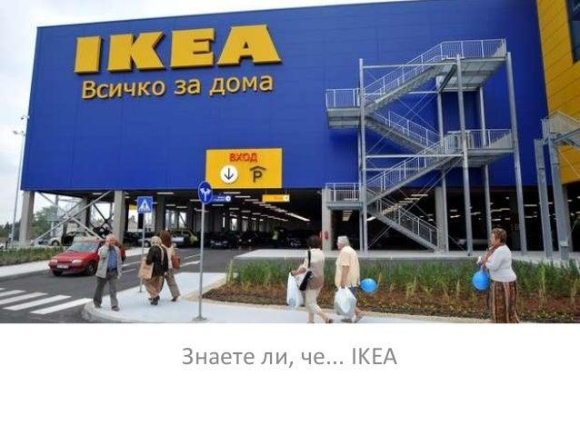 Знаете ли, че... IKEA