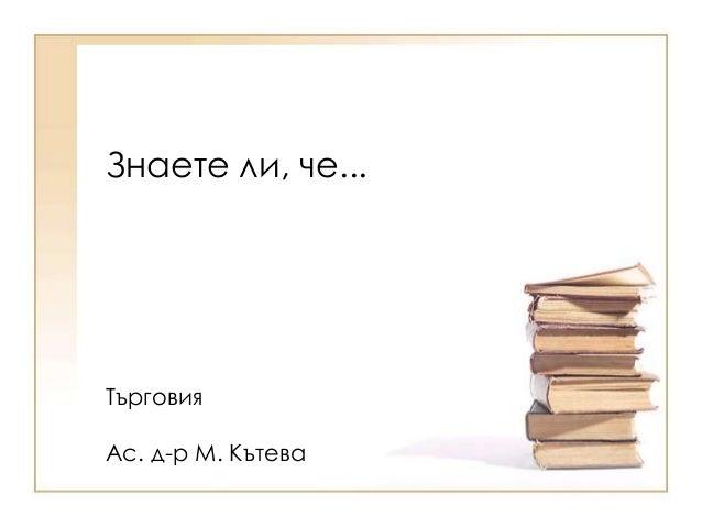 Знаете ли, че... Търговия Ас. д-р М. Кътева