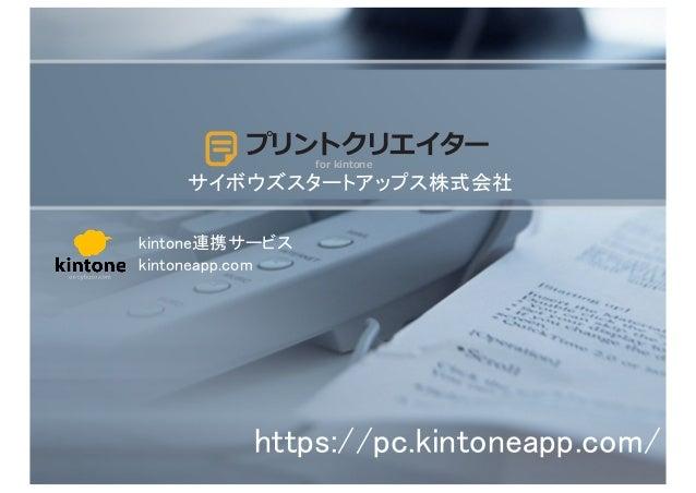 サイボウズスタートアップス株式会社 https://pc.kintoneapp.com/ kintone連携サービス kintoneapp.com for kintone