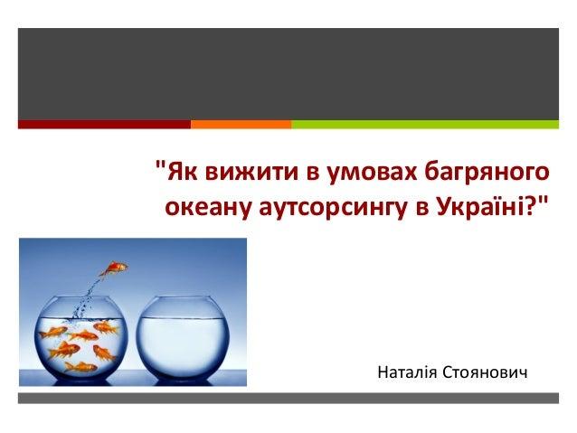 """""""Як вижити в умовах багряного океану аутсорсингу в Україні?"""" Наталія Стоянович"""