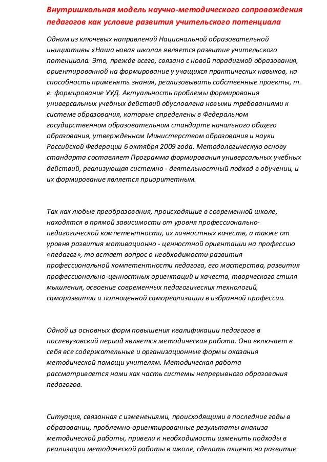 Написание эссе творчество в профессиональной деятельности педагога 3357