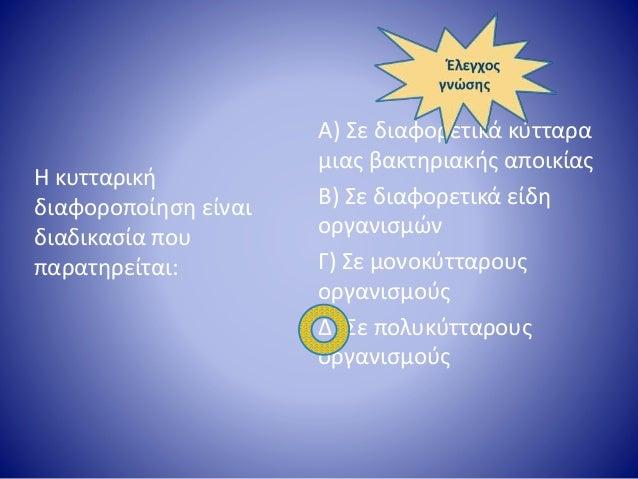 Η γονιδιακή ρύθμιση έχει να κάνει με : • Α) Τη μεταγραφή των γονιδίων • Β) Τη μετάφραση των mRNAs • Γ) Τη μεταγραφή των γο...