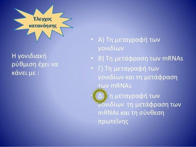 Ο όρος γονιδιακή έκφραση αναφέρεται συνήθως σε όλη τη διαδικασία με την οποία ένα γονίδιο ενεργοποιείται για να παραγάγει ...