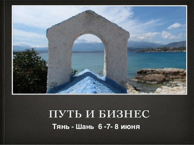 ПУТЬ И БИЗНЕС Тянь - Шань 6 -7- 8 июня