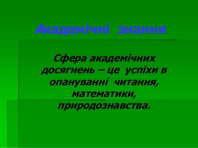 Академічні знання Сфера академічних досягнень – це успіхи в опануванні читання, математики, природознавства.