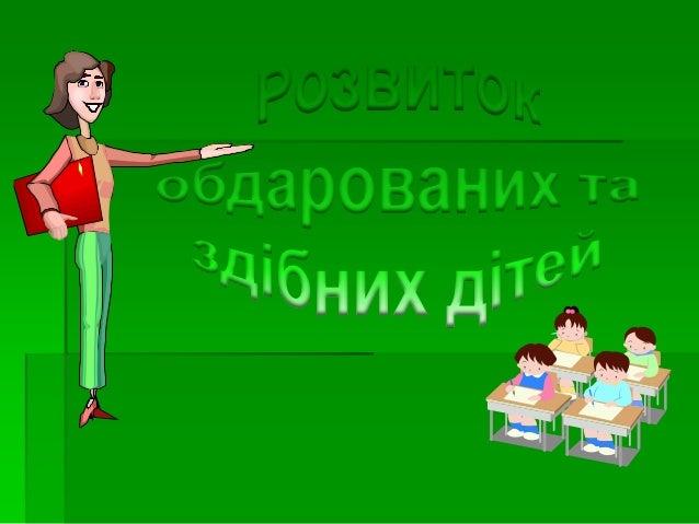 · Включення у структуру уроку проблемних, евристичних методів роботи, різних форм організації навчальної діяльності. · Заб...