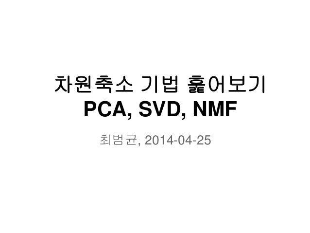차원축소 기법 훑어보기 PCA, SVD, NMF 최범균, 2014-04-25