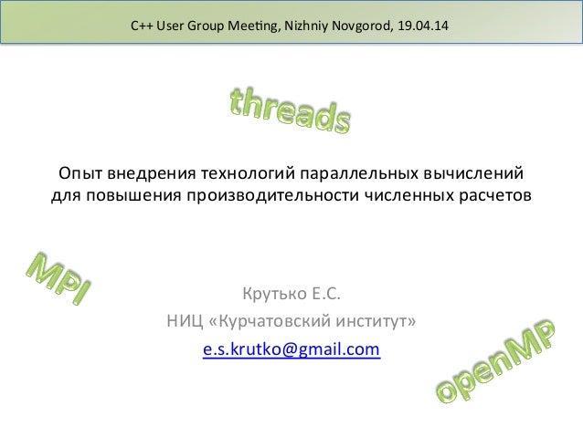 C++  User  Group  Mee-ng,  Nizhniy  Novgorod,  19.04.14   Опыт  внедрения  технологий  параллельных  ...