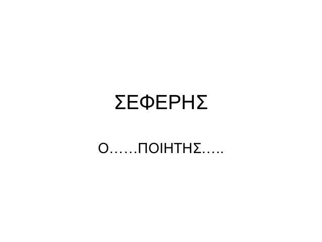 ΣΕΦΕΡΗΣ Ο……ΠΟΙΗΤΗΣ…..