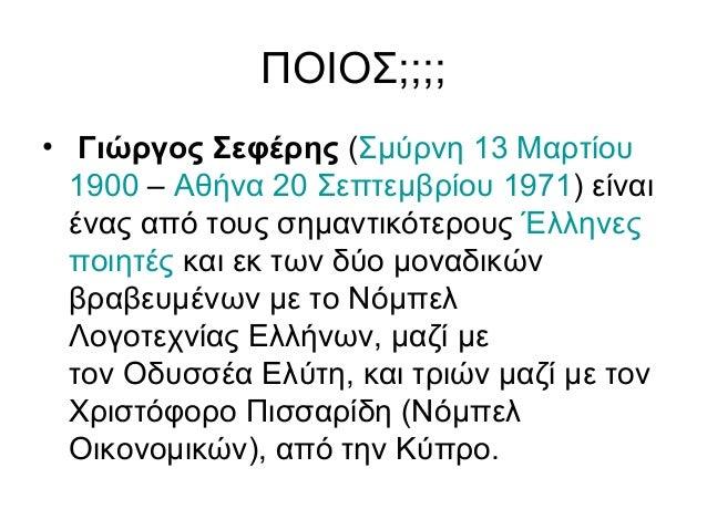 ΠΟΙΟΣ;;;; • Γιώργος Σεφέρης(Σμύρνη13Μαρτίου 1900–Αθήνα20Σεπτεμβρίου1971)είναι έναςαπότουςσημαντικότερουςΈλ...