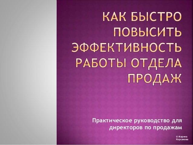 Практическое руководство для директоров по продажам © Марина Корсакова