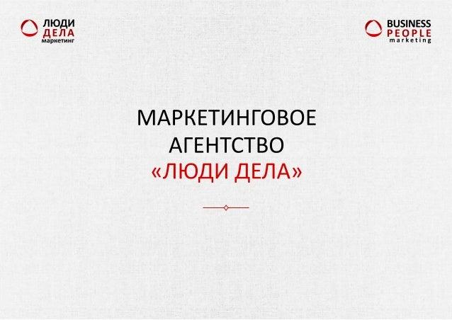 """Маркетинговое Агентство """"Люди Дела"""""""