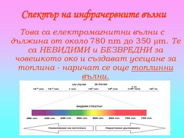 10 Това са електромагнитни вълни с дължина от около 780 nm до 350 µm. Те са НЕВИДИМИ и БЕЗВРЕДНИ за човешкото око и създав...