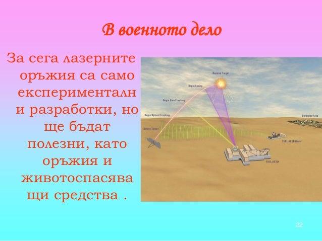 22 В военното дело За сега лазерните оръжия са само експерименталн и разработки, но ще бъдат полезни, като оръжия и живото...