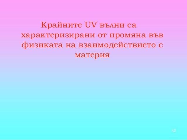 42 Крайните UV вълни са характеризирани от промяна във физиката на взаимодействието с материя