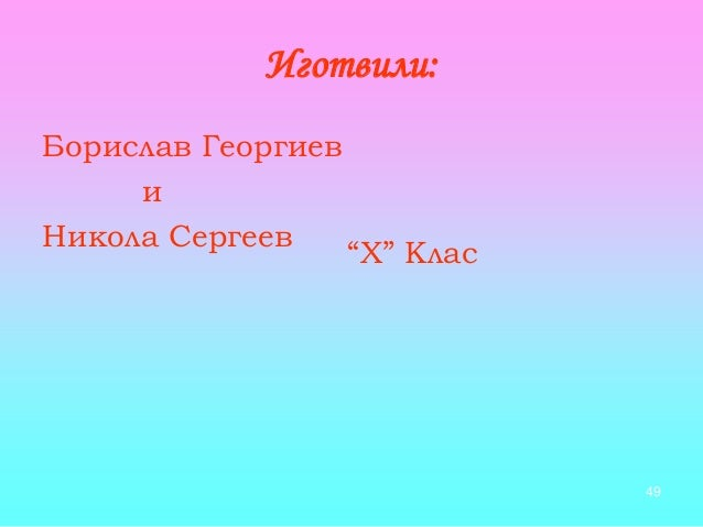 """49 Иготвили: Борислав Георгиев и Никола Сергеев """"X"""" Клас"""