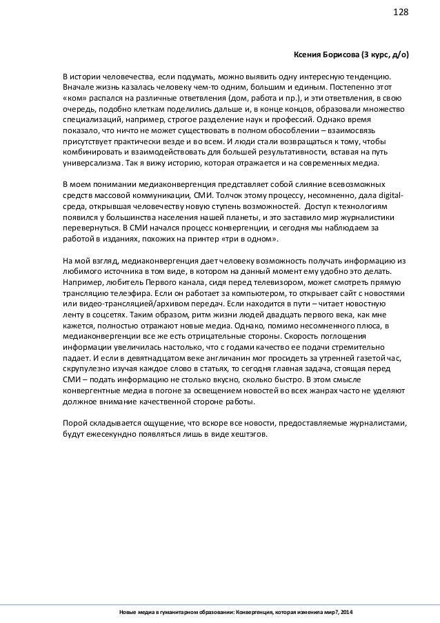 Сборник статей «МЕДИАКОНВЕРГЕНЦИЯ, КОТОРАЯ ИЗМЕНИЛА МИР?»