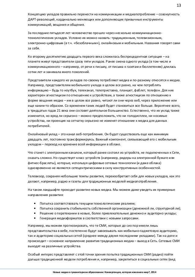 13 Новые медиа в гуманитарном образовании: Конвергенция, которая изменила мир?, 2014 Концепцию укладов правильно перенести...