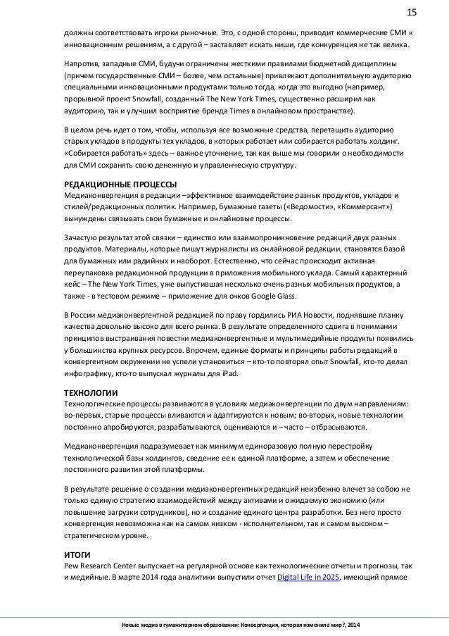 15 Новые медиа в гуманитарном образовании: Конвергенция, которая изменила мир?, 2014 должны соответствовать игроки рыночны...