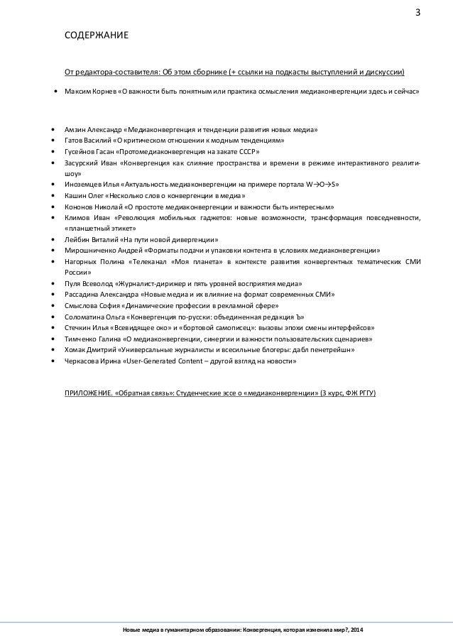 3 Новые медиа в гуманитарном образовании: Конвергенция, которая изменила мир?, 2014 СОДЕРЖАНИЕ От редактора-составителя: О...