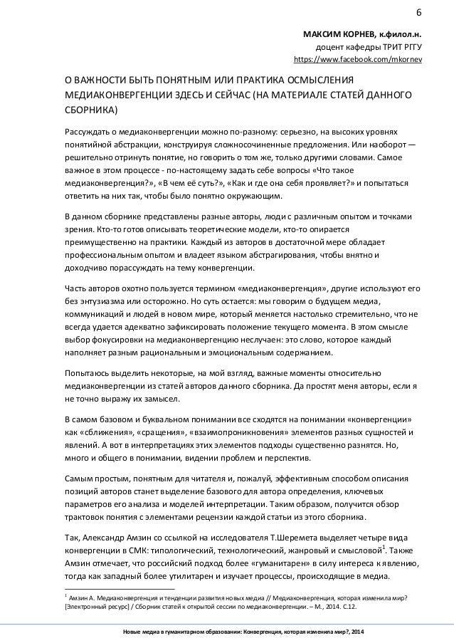 6 Новые медиа в гуманитарном образовании: Конвергенция, которая изменила мир?, 2014 МАКСИМ КОРНЕВ, к.филол.н. доцент кафед...