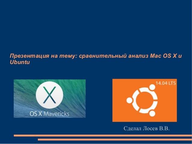 Презентация на тему: сравнительный анализ Mac OS X и Ubuntu Сделал Лосев В.В.