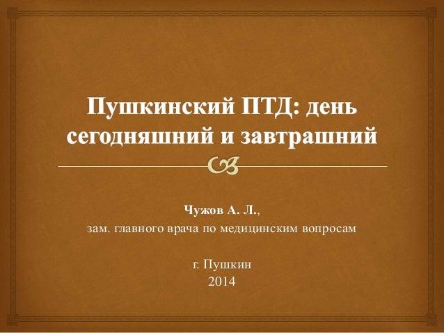 Чужов А. Л., зам. главного врача по медицинским вопросам г. Пушкин 2014