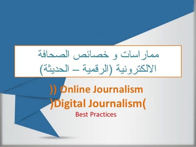 الصحافة خصائص و مماراسات – )الرقمية اللكترونيةالحديثة( Online Journalism(( )Digital Journalism( Best Practic...