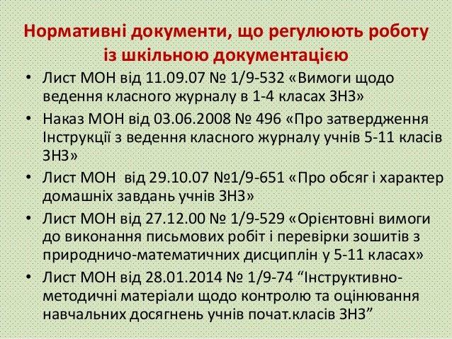 Нормативні документи, що регулюють роботу із шкільною документацією • Лист МОН від 11.09.07 № 1/9-532 «Вимоги щодо ведення...
