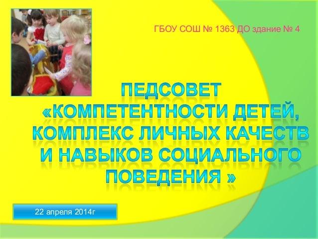 ГБОУ СОШ № 1363 ДО здание № 4 22 апреля 2014г