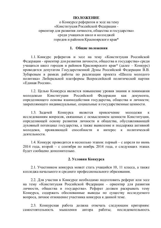 Курсовая работа этапы конституционного развития в рф 9410