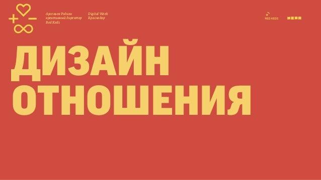 Digital Week Краснодар Арсеньев Родион креативный директор Red Keds дизайн отношения