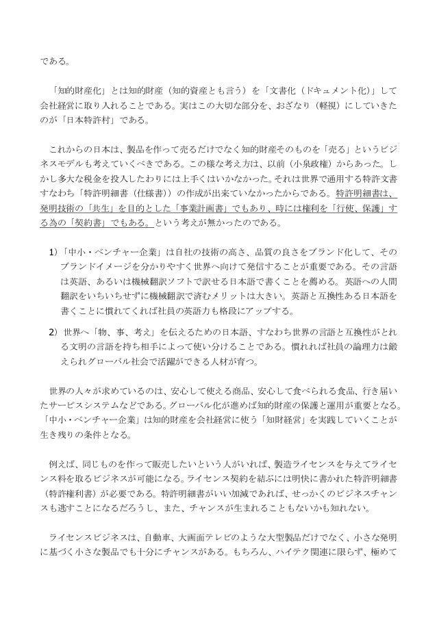 福島原発事故から学ぶ、責任を取らない言語