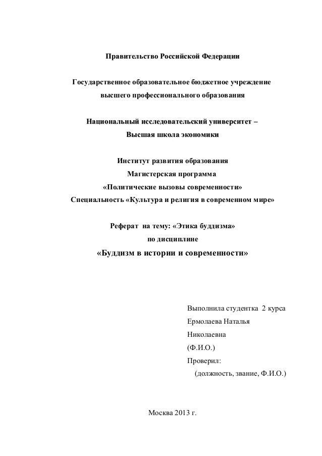 Реферат Буддизм  Реферат Буддизм Правительство Российской ФедерацииПравительство Российской Федерации Государственное образовательное бюджетное учреждение