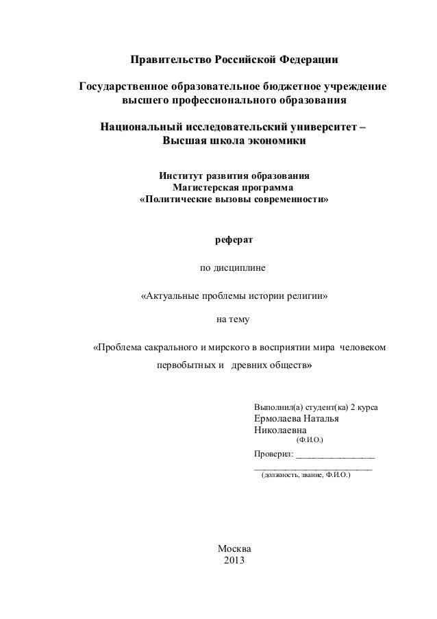Образ россии в мире реферат 7053