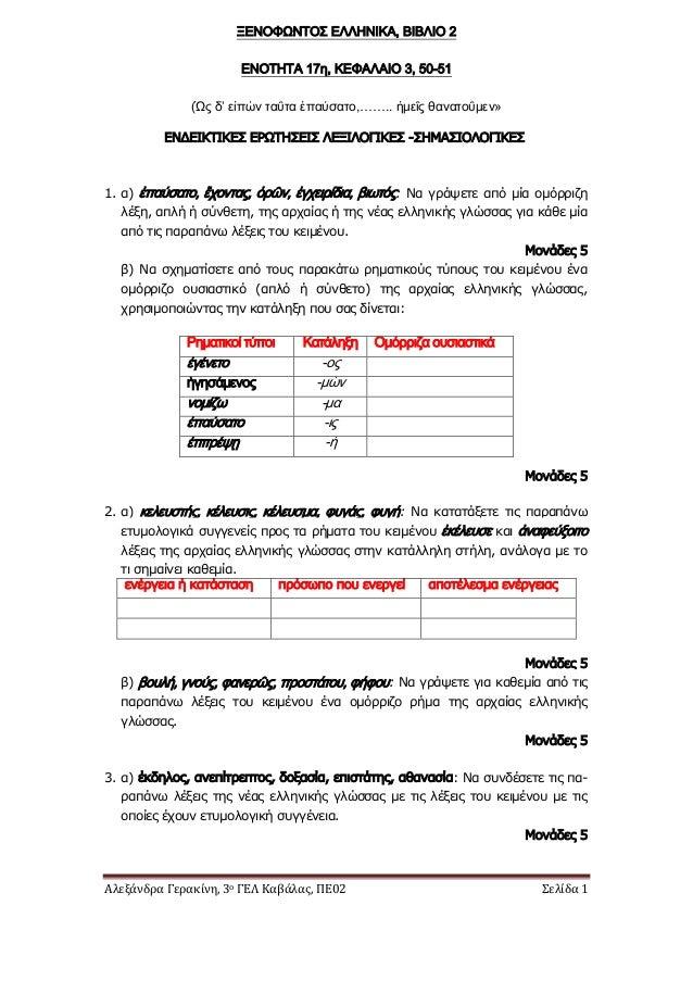 Αλεξάνδρα Γερακίνη, 3ο ΓΕΛ Καβάλας, ΠΕ02 Σελίδα 1 ΞΕΝΟΦΩΝΤΟΣ ΕΛΛΗΝΙΚΑ, ΒΙΒΛΙΟ 2 ΕΝΟΤΗΤΑ 17η, ΚΕΦΑΛΑΙΟ 3, 50-51 (Ὡς δ' εἰπὼ...
