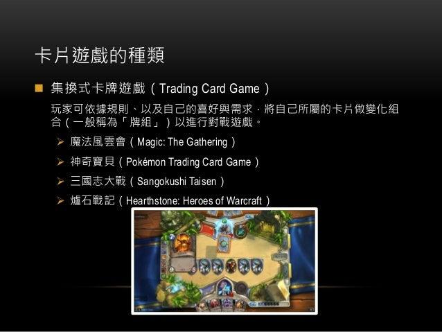 卡片遊戲設計概述 Slide 3