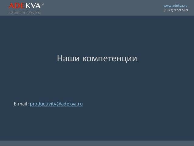 www.adekva.ru (3822) 97-92-69 Наши компетенции E-mail: productivity@adekva.ru